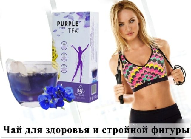 Пурпурный чай Purple Tea Forte